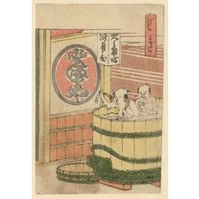 葛飾北斎: Seki, from the series The Fifty-three Stations of the Tôkaidô Road Printed in Color (Tôkaidô saishikizuri gojûsan tsugi) - ボストン美術館