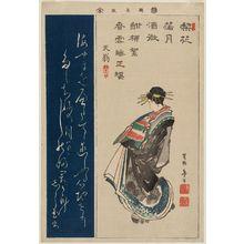 Katsushika Taito II: Courtesan on Parade, Calligraphy in Rubbing Style (harimaze) - ボストン美術館