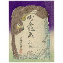 Kawanabe Kyosai: Foolish Drawings by Kyôsai, Part I (Kyôsai donga hatsuhen) - Museum of Fine Arts
