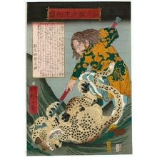 Kawanabe Kyosai: A Dutchman Capturing a Ferocious Tiger Alive (Ranjin môko o iketoru zu) - Museum of Fine Arts