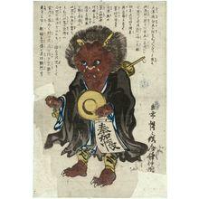 Kawanabe Kyosai: Ôtsu-e Figure: Demon Converted to Buddhism (Oni no nenbutsu) - Museum of Fine Arts