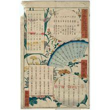 歌川広景: Title page for the series Comical Views of Famous Places in Edo (Edo meisho dôke zukushi) - ボストン美術館