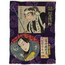 Tsukioka Yoshitoshi: Iroha awase - Museum of Fine Arts