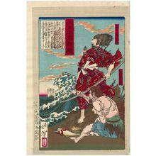Tsukioka Yoshitoshi: Chinzei Hachirô Tametomo and a Demon (Oni yasha), from the series Mirror of Famous Generals of Great Japan (Dai nihon meishô kagami) - Museum of Fine Arts