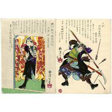 月岡芳年: No. 29, Mimura Jirôemon Fujiwara no Kanetsune (R) and No. 30, Yokokawa Kanpei Fujiwara no Munenori (L), from the series Pictorial Biographies of the Loyal Retainers (Seichû gishi meimei gaden) - ボストン美術館