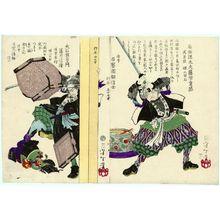 月岡芳年: No. 41, Okada Magodayû Fujiwara no Shigemori (R), and No. 42, Ôishi Sezaemon Fujiwara no Nobukiyo (L), from the series Pictorial Biographies of the Loyal Retainers (Seichû gishi meimei gaden) - ボストン美術館