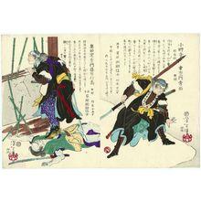 Tsukioka Yoshitoshi: No. 25, Onodera Kôemon Hidetome (R), and No. 26, Okada Sadaemon Fujiwara no Yukitaka (L), from the series Pictorial Biographies of the Loyal Retainers (Seichû gishi meimei gaden) - Museum of Fine Arts
