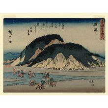Utagawa Hiroshige: Okitsu: The Okitsu River (Okitsu, Okitsugawa), from the series Fifty-three Stations of the Tôkaidô Road (Tôkaidô gojûsan tsugi), also known as the Kyôka Tôkaidô - Museum of Fine Arts