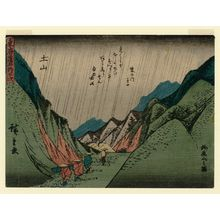 歌川広重: Tsuchiyama: Suzuka Mountains (Tsuchiyama, Suzukayama no zu), from the series Fifty-three Stations of the Tôkaidô Road (Tôkaidô gojûsan tsugi), also known as the Kyôka Tôkaidô - ボストン美術館