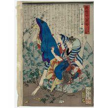 Tsukioka Yoshitoshi: Furuteya Hachirobei, from the series Heroes for the Twenty-eight Lunar Lodges, with Poems (Eimei nijûhasshuku) - Museum of Fine Arts