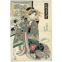 歌川国安: Eight Views of Japan, Kiyomigaseki (Yamato hakkei, Kiyomigaseki): Nagao of the Owariya, from the series Courtesans Compared to Eight Views (Keisei mitate hakkei) - ボストン美術館