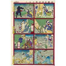 Yoshifuji: from the series Recently Heard News Stories from Various Provinces (Shokoku chindan shin kikibanashi) - Museum of Fine Arts