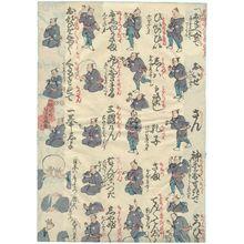 芳藤: Japanese print - ボストン美術館