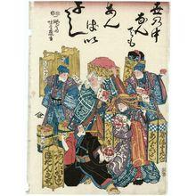 Yoshifuji: Yo no naka nan de mo hanbai yoshi - Museum of Fine Arts