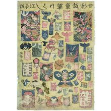 Ezakiya Tatsuzô: Kites - Museum of Fine Arts