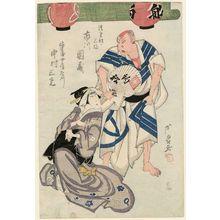 Gigado Ashiyuki: Natsumatsuri Naniwakagami, Actors [Ichikawa Danzô as Tsurifune no Sanfu] [Nakamura Sankô as Tokubee Nyôbô Tatsu] - Museum of Fine Arts