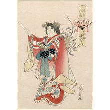 Ryûsai Shigeharu: Konabe, from the series Costume Parade of the Shimanouchi Quarter (Shimanouchi nerimono) [Kesôbun Itamikoma konabe] - Museum of Fine Arts