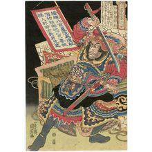 Utagawa Kuniyoshi: Liu Tang, the Red-haired Devil (Sekihakki Ryûtô), from the series One Hundred and Eight Heroes of the Popular Shuihuzhuan (Tsûzoku Suikoden gôketsu hyakuhachinin no hitori) - Museum of Fine Arts