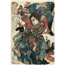 歌川国芳: Wang Dingliu, the Living Hag of Hell (Kassenba Ôteiroku), from the series One Hundred and Eight Heroes of the Popular Shuihuzhuan (Tsûzoku Suikoden gôketsu hyakuhachinin no hitori) - ボストン美術館