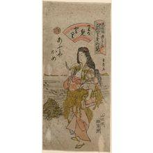 Urakusai Nagahide: Kame of the Ômiya as a Seaweed Gatherer (Wakame tori), from the series Gion Festival Costume Parade (Gion mikoshi harai nerimono sugata) - Museum of Fine Arts