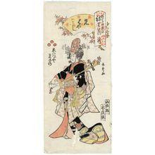 Urakusai Nagahide: Masano of the Kyô Izutsuya as a Musician (Sakihayashi), from the series Gion Festival Costume Parade (Gion mikoshi arai nerimono sugata) - Museum of Fine Arts