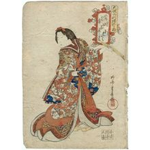 Ryûsai Shigeharu: Kotoma of the Akashiya in The Warbler in the Plum Tree (Ôshukubai), from the series Costume Parade of the Kita-Shinchi Quarter in Osaka (Ôsaka Kita-Shinchi nerimono) - Museum of Fine Arts