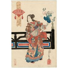 Ryûsai Shigeharu: Ei of Nakamori-ken as Kayô Fujin, from the series Costume Parade of the Shimanouchi Quarter (Shimanouchi nerimono) - Museum of Fine Arts