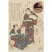 豊川芳国: Reconciliation Song of Arashi Kitsusaburô I (Rikan, right) and Nakamura Utaemon III (Shikan, left) - ボストン美術館