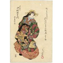 Toyokawa Yoshikuni: Actor Nakamura Utaemon III as a Courtesan (Keisei), from the series Dance of Nine Changes (Kokonobake no uchi) - Museum of Fine Arts