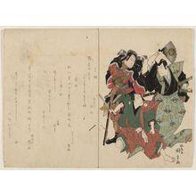 Ryûsai Shigeharu: Actors - Museum of Fine Arts