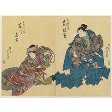 芦幸: Actors Arashi Rikan II as Ogata Rikimaru (R) and Fujikawa Tomokichi II as Ôuchi Sato-hime (L) - ボストン美術館
