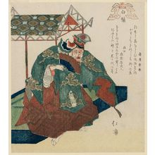 Totoya Hokkei: Daijugoban The Shirohige No Dance - Museum of Fine Arts