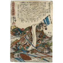 歌川国芳: from the series Heroes of the Taiheiki (Taiheiki eiyû den) - ボストン美術館