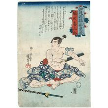 Utagawa Kuniyoshi: Ude no Kisaburô, from the series Contest of Hot-blooded Heroes in Bold Patterns (Date moyô kekki kurabe) - Museum of Fine Arts
