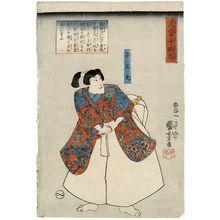 Utagawa Kuniyoshi: Hakoômaru, Buyû chikara-gusa - Museum of Fine Arts