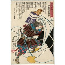 Utagawa Kuniyoshi: Nagao Tôtômi no kami Fujikage, from the series Courageous Generals of Kai and Echigo Provinces: The Twenty-four Generals of the Uesugi Clan (Kôetsu yûshô den, Uesugi ke nijûshi shô) - Museum of Fine Arts