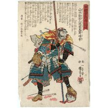 Utagawa Kuniyoshi: Yamamoto Kansuke Nyûdô Dôkisai Haruyuki, from the series Courageous Generals of Kai and Echigo Provinces: The Twenty-four Generals of the Takeda Clan (Kôetsu yûshô den, Takeda ke nijûshi shô) - Museum of Fine Arts