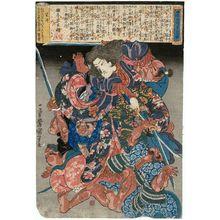 歌川国芳: Kyokutei-ô seicho Hakkenshi zui-ichi - ボストン美術館