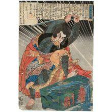 Utagawa Kuniyoshi: Kyokutei-ô seicho Hakkenshi zui-ichi - Museum of Fine Arts