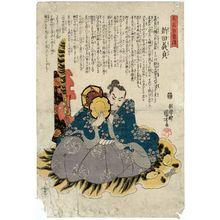 Utagawa Kuniyoshi: Nitta Yoshisada, from the series Lives of a Hundred Heroes of High Renown (Meikô hyakuyû den) - Museum of Fine Arts