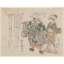 窪俊満: Comic Dialogue between Tsukisayo and Asaina (Asahina), Characters from the Tale of the Soga Brothers - ボストン美術館
