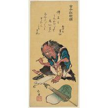 魚屋北渓: Demon Preparing to Write in an Account Book, from the series Selection of Ancient and Modern Comic Poems (Kokin kyôkasen) - ボストン美術館