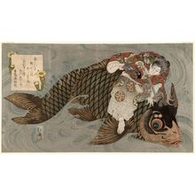 Totoya Hokkei: Oniwakamaru and the Giant Carp - Museum of Fine Arts