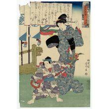 Katsukawa Shunsho: Gosetsu bunko - Museum of Fine Arts