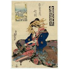 Teisai Senchô: The Plum Garden (Ume yashiki): Nanaoka of the Sugata-Ebiya (Sugata-Ebiya uchi Nanaoka), from the series Flourishing Scenes of the East (Zensei Azuma fûkei) - Museum of Fine Arts