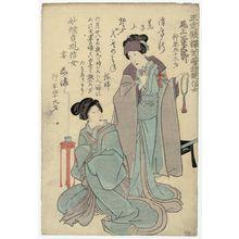 Unknown: Memorial Portrait of Actor Onoe Kikugorô - Museum of Fine Arts