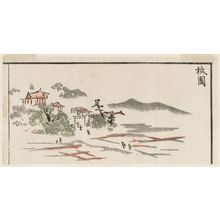 北尾政美: Gion, cut from a page of the book Sansui ryakuga shiki (Landscape Sketches) - ボストン美術館