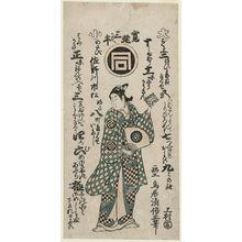 Torii Kiyomasu II: Actor Sanogawa Ichimatsu - Museum of Fine Arts