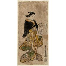 Nishimura Shigenaga: Courtesan Reading a Letter - Museum of Fine Arts