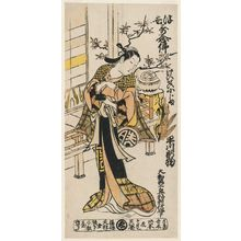 Okumura Toshinobu: Actor Hayakawa Shinkatsu as the Courtesan Kojima (Keisei Kojima) - Museum of Fine Arts